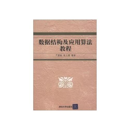 数据结构及应用算法教程(附cd-rom光盘1张)