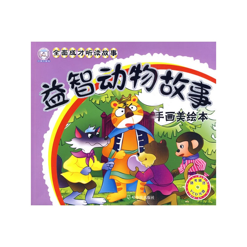 《益智动物故事:手画美绘本》顾作峰
