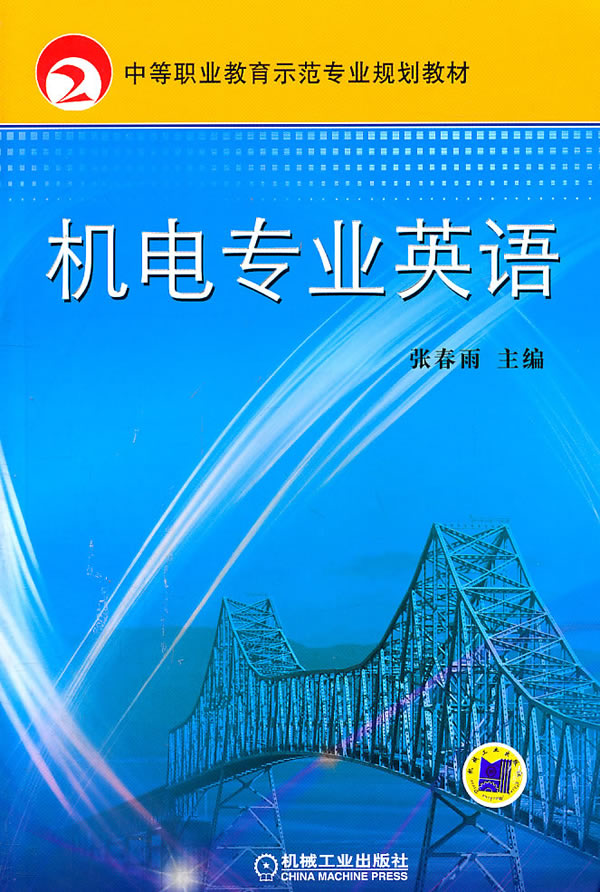 机电专业英语/张春雨 主编:图书比价:琅琅比价网