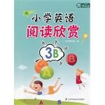 小学英语阅读欣赏 3B