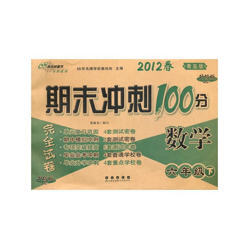 2012春数学*六年级下(青岛版)升级版:期末冲刺100分完全试卷(2011年11