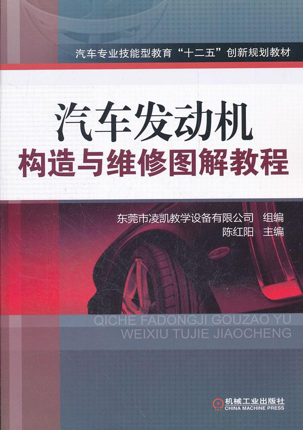 汽车发动机构造与维修图解教程