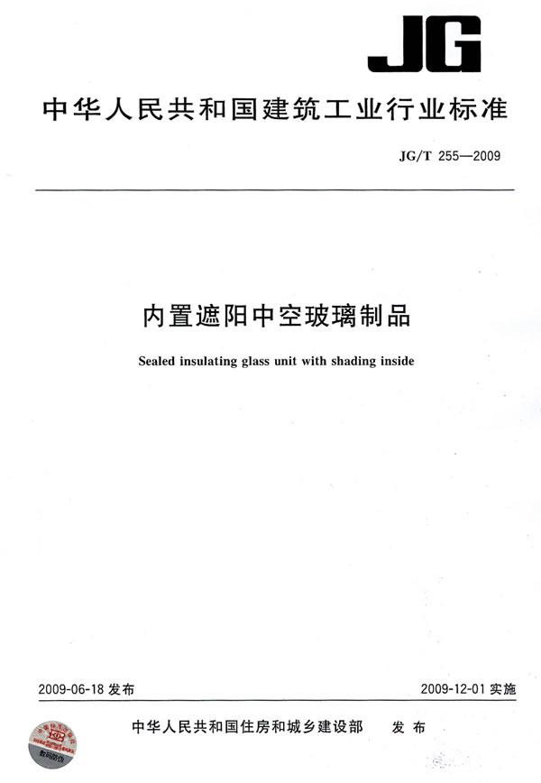 《内置遮阳中空玻璃制品》电子书下载 - 电子书下载 - 电子书下载