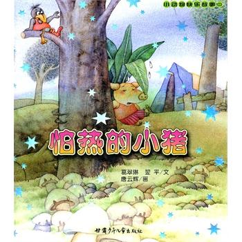 《小动物快乐故事(二):怕热的小猪》葛翠琳