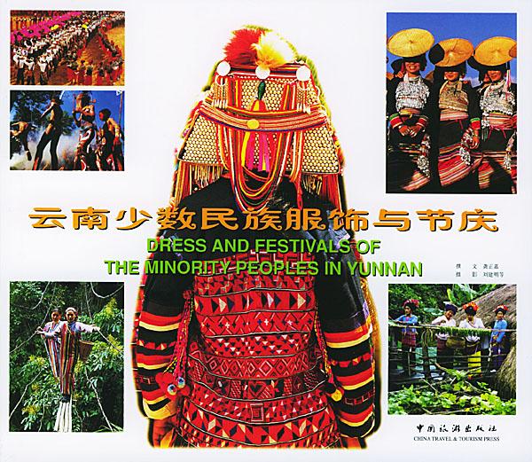 云南少数民族服饰与节庆