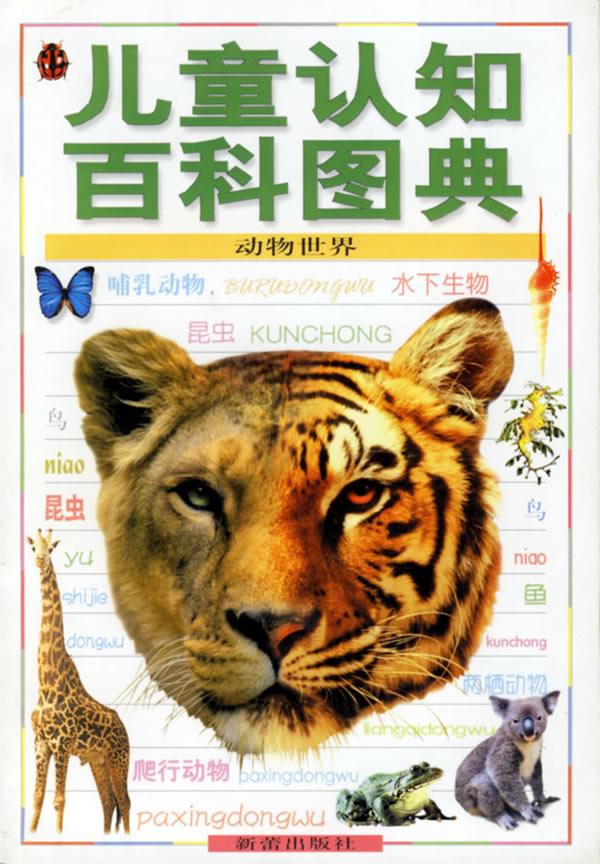 儿童认知百科图典:动物世界