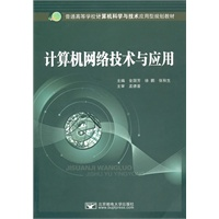 《计算机网络技术与应用》封面