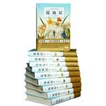 昆虫记全集(1-10卷)全译插图珍藏版