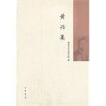 黄兴集中国近代人物文集丛书