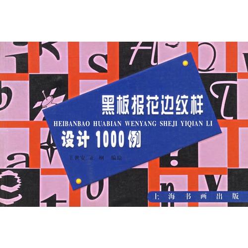 黑板报花边纹样设计1000例图片/大图(61335815号)