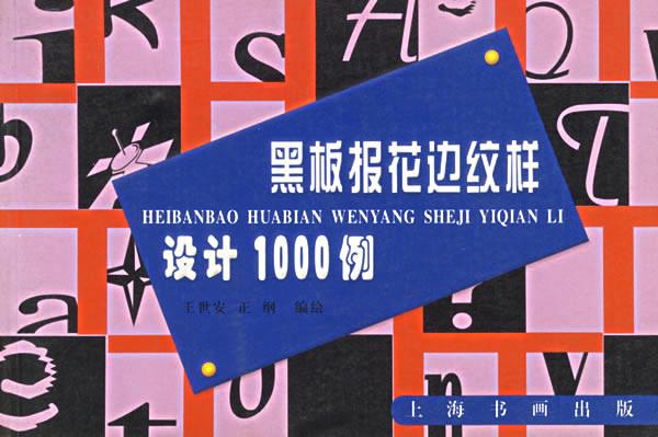 黑板报花边纹样设计1000例/王世安