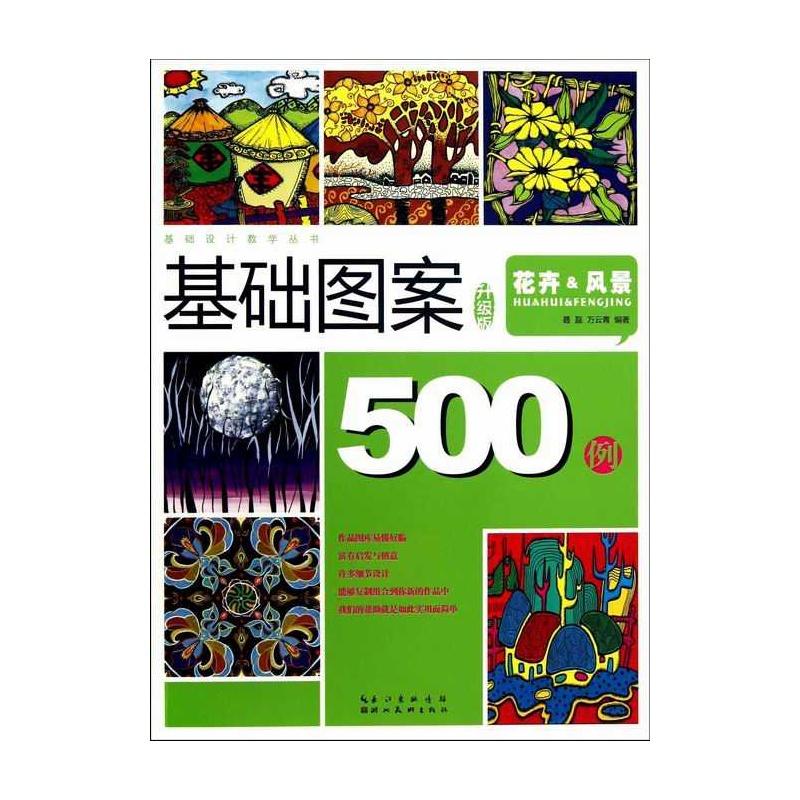 花卉&风景-基础图案500例-升级版