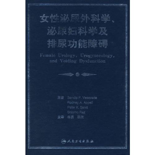 【女性泌尿外科学、泌尿妇科学及排尿功能障碍