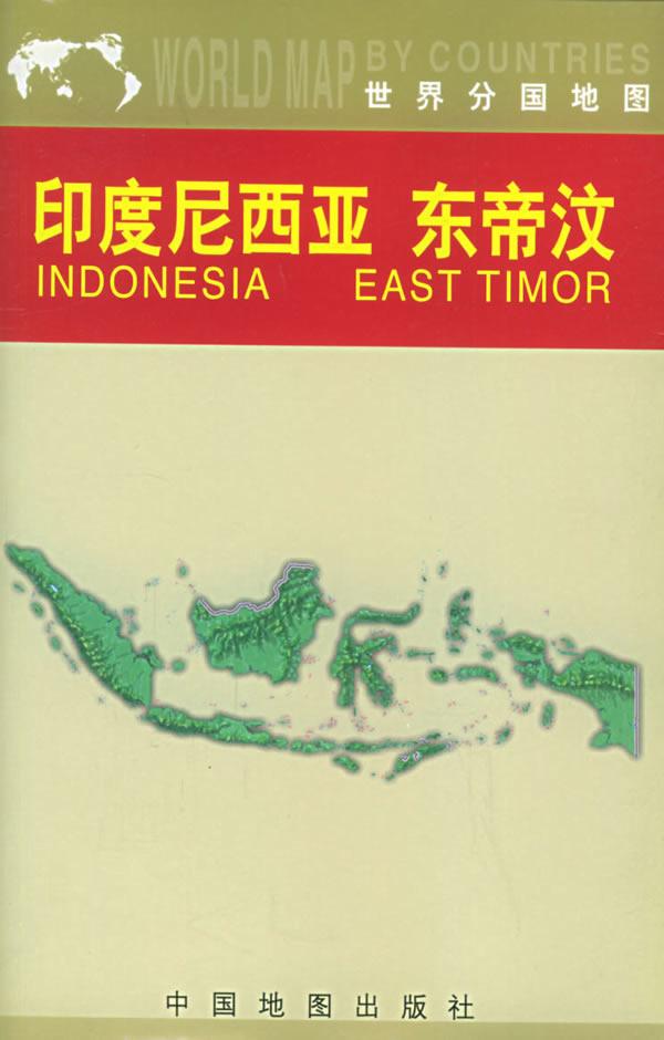 世界地图印度尼西亚_印度尼西亚印尼行政示意图_印度尼西亚地图