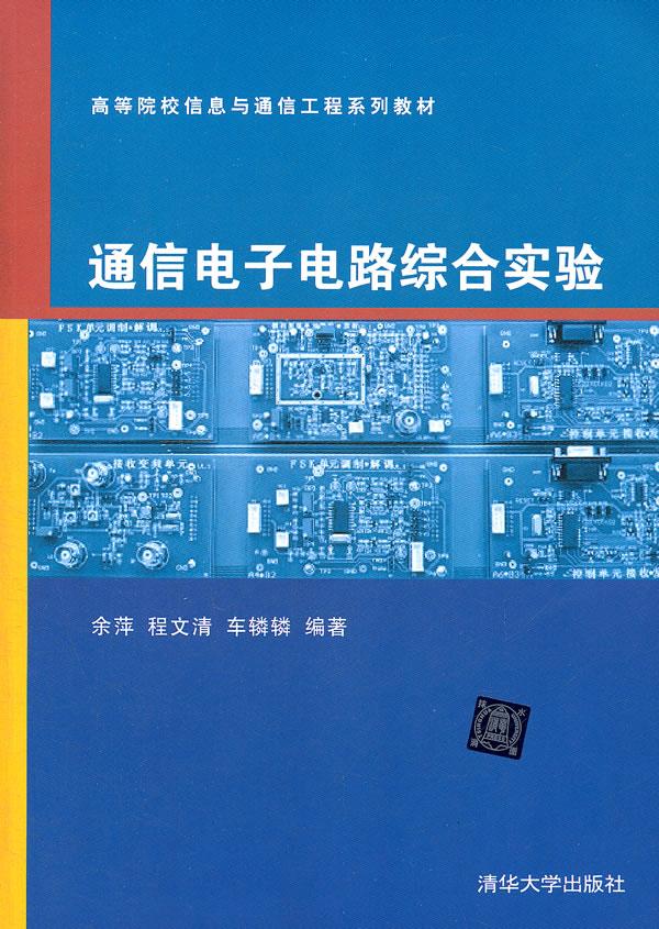 通信电子电路综合实验(高等院校信息与通信工程系列教材)