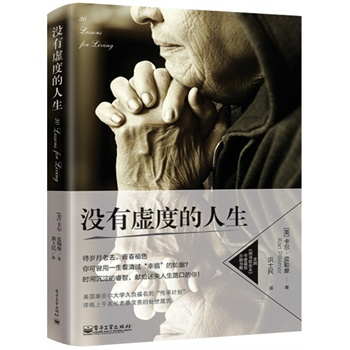 卡尔・皮勒摩《没有虚度的人生》中文版上市