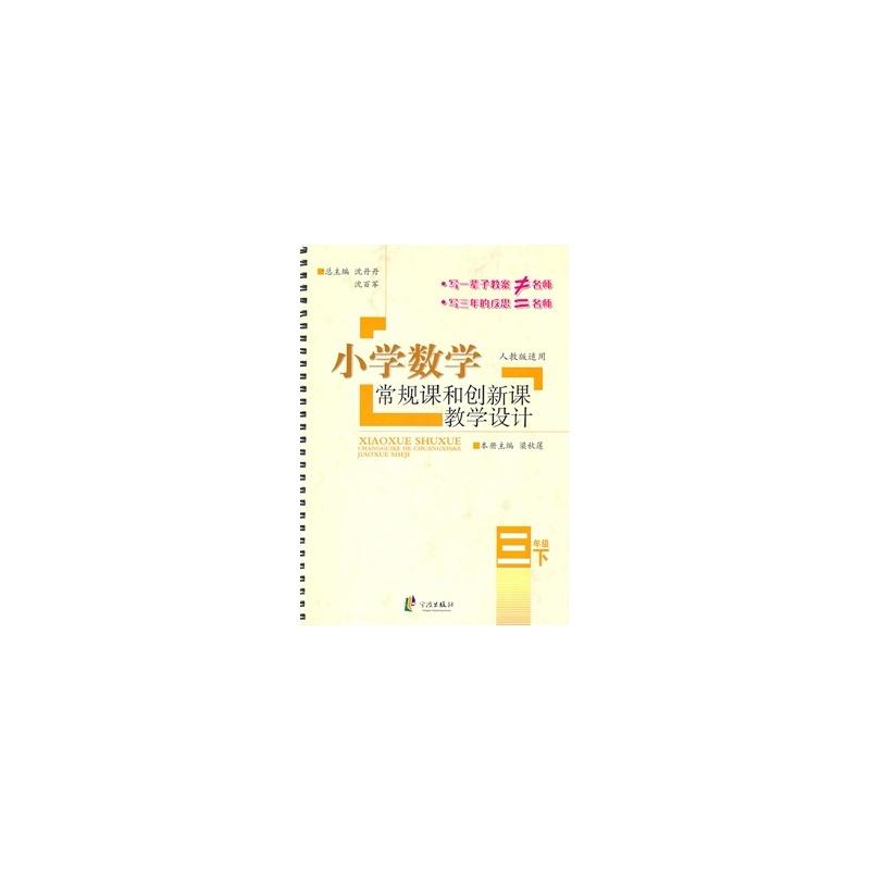 【秩序常规数学课和创新课教学设计3下梁秋小学教学月图片