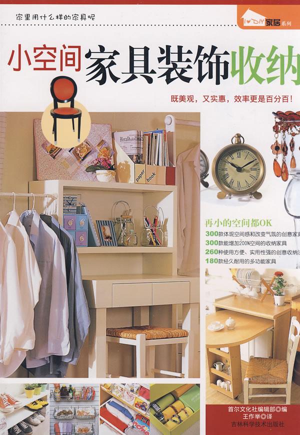 小空间家具装饰收纳