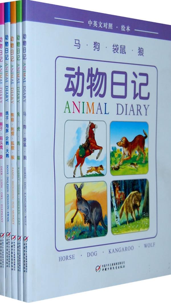 动物日记(中英文对照·绘本)(全五册)