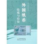 外国纸币收藏与投资