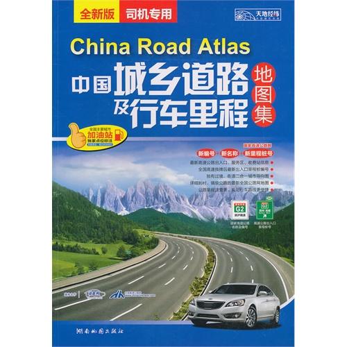 2011版中国城乡道路及行车里程地