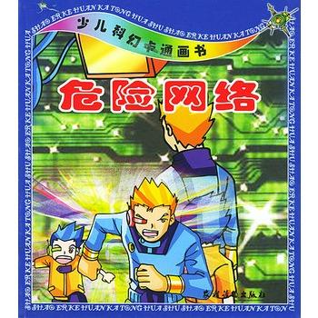 危险网络/少儿科幻卡通画书
