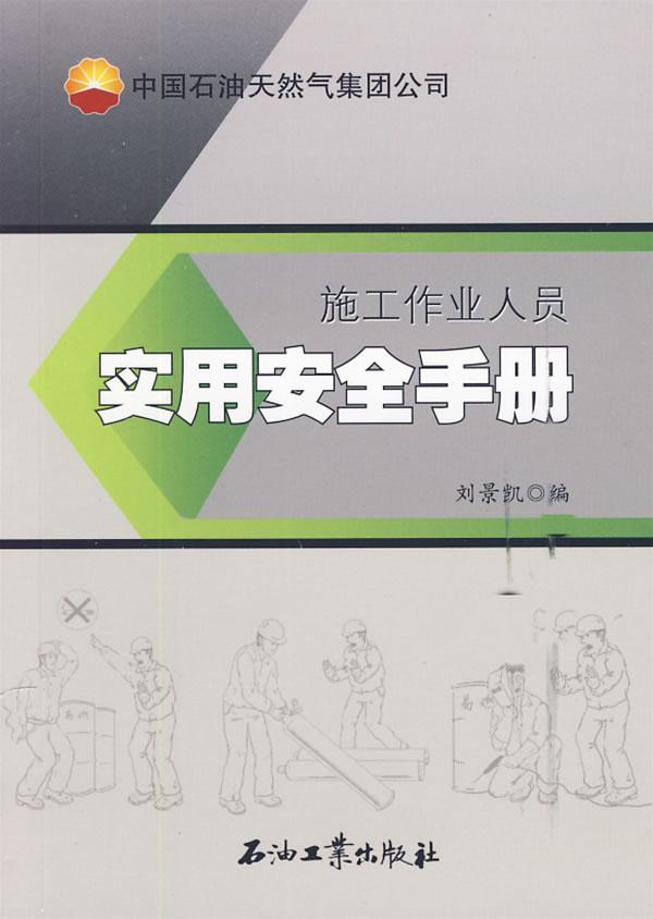 施工作业人员实用安全手册——中国石油天然气集团公司