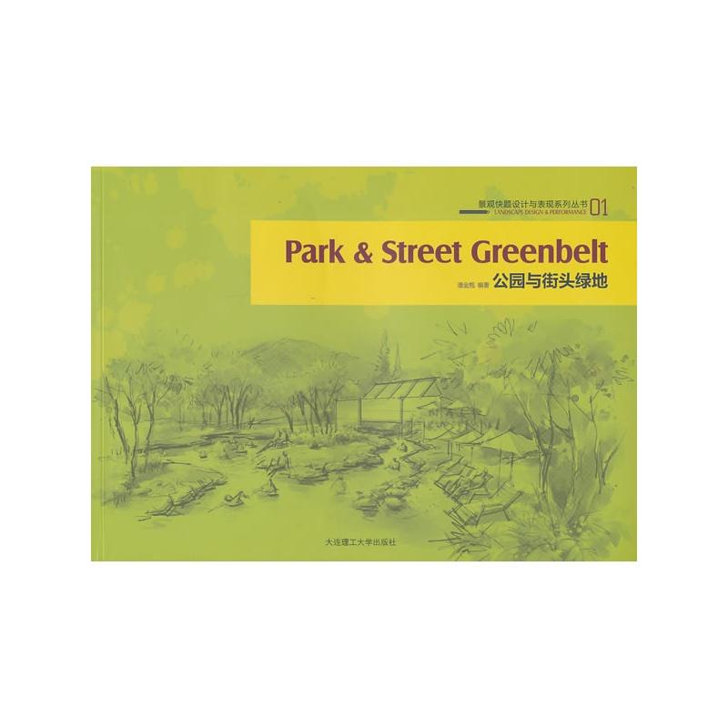 《公园与街头绿地(景观快题设计与表现系列丛书01)