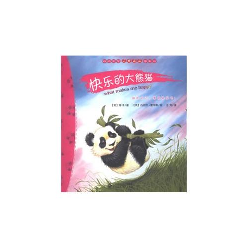 动物宝宝心灵成长图画书·快乐的大熊猫