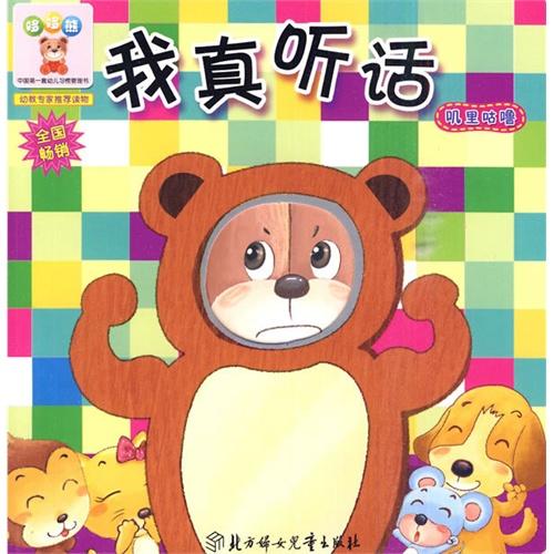 【小白兔童书馆:宝宝蛋系列/哆哆熊叽里咕噜