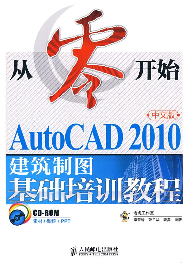 从零开始——autocad 2010中文版建筑制图基础培训