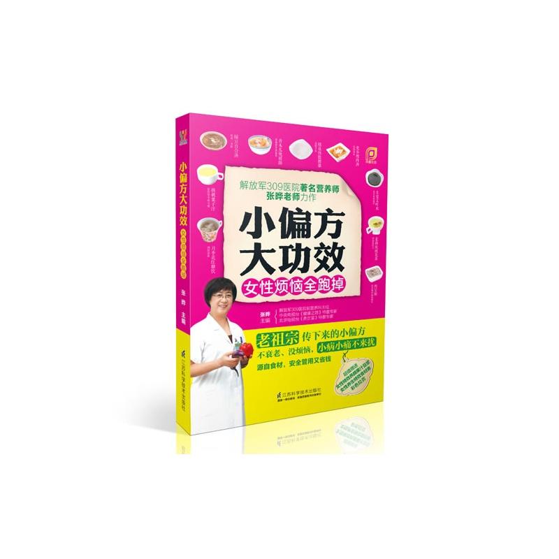 【小偏方大功效女性烦恼全跑掉凤凰生活老祖