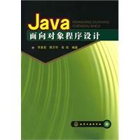 《Java面向对象程序设计(李素若)》封面