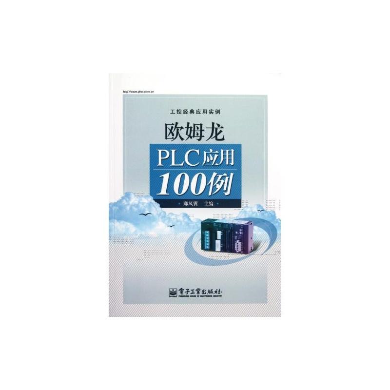 《歐姆龍plc應用100例(工控經典應用實例)》鄭鳳翼