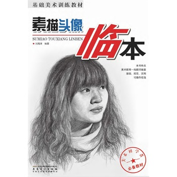 《基础美术训练教材:素描头像临本(电子书)》刘海涛