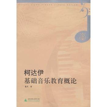 《柯达伊基础音乐教育概论》董灵