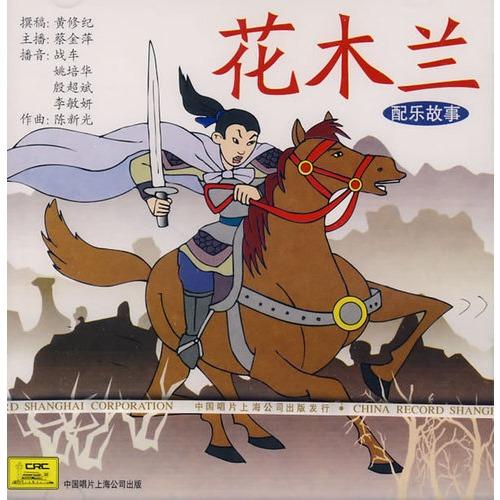 花木兰(配乐故事)(cd)