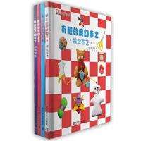 有趣的魔幻手工(精装全4册,告诉宝贝怎样制作的小礼物变得更吸引人,以及如何包装小礼物!包含《节日之夜》《神奇魔术》《变废为宝》《编织布艺》)