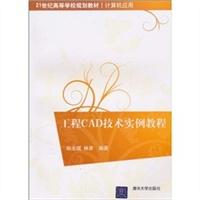 《工程CAD技术实例教程(21世纪高等学校规划教材・计算机应用)》封面