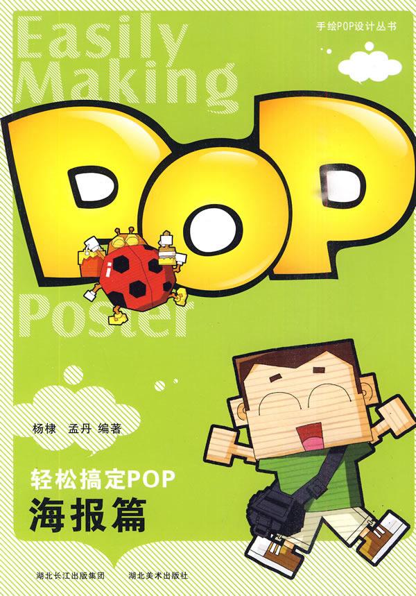 輕松搞定pop·海報篇(手繪pop設計叢書)