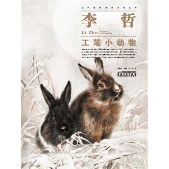 《当代画家技法表现丛书:李哲工笔小动物(电子书)》