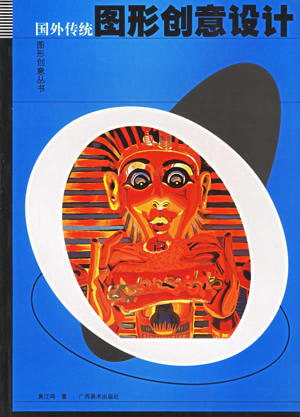国外传统图形创意设计(图形创意丛书)