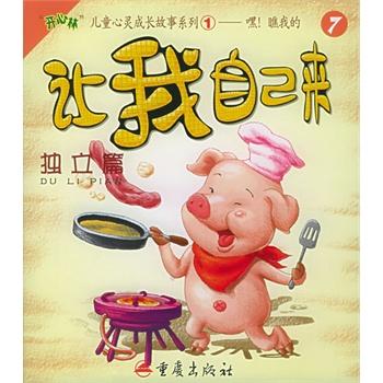 笨猪宝宝图片大全可爱