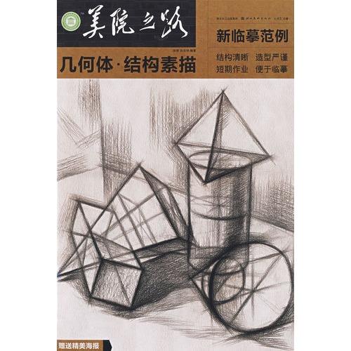 新临摹范例 几何体 结构素描