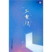 《《三重门》(最忧郁版)》封面