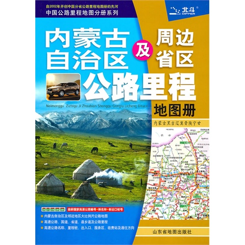 内蒙古及周边省区公路里程地图册
