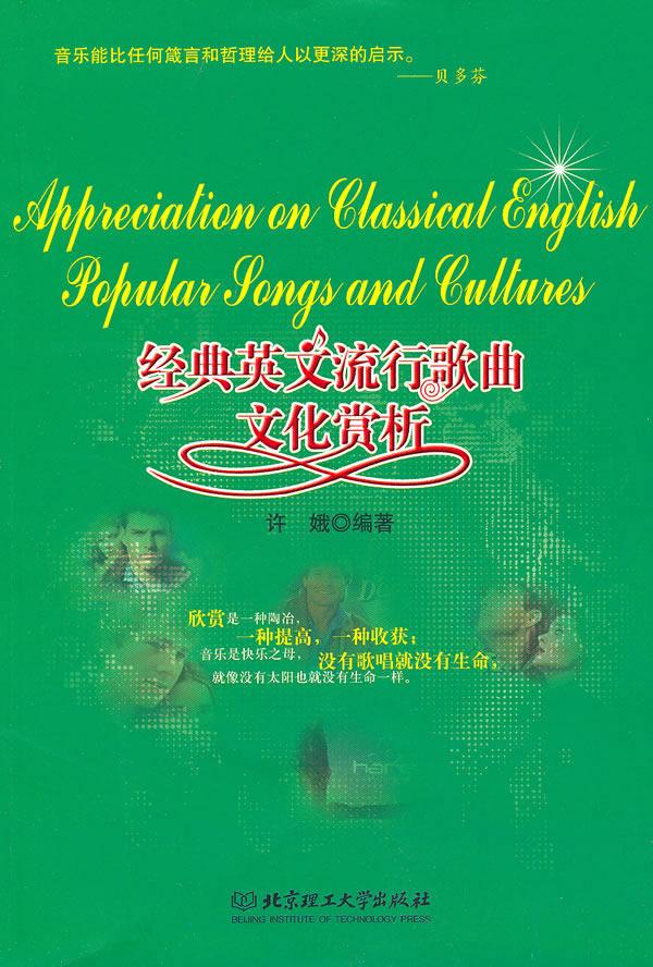 经典英文流行歌曲文化赏析