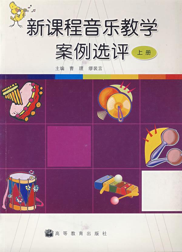 六年级音乐书茉莉花简谱