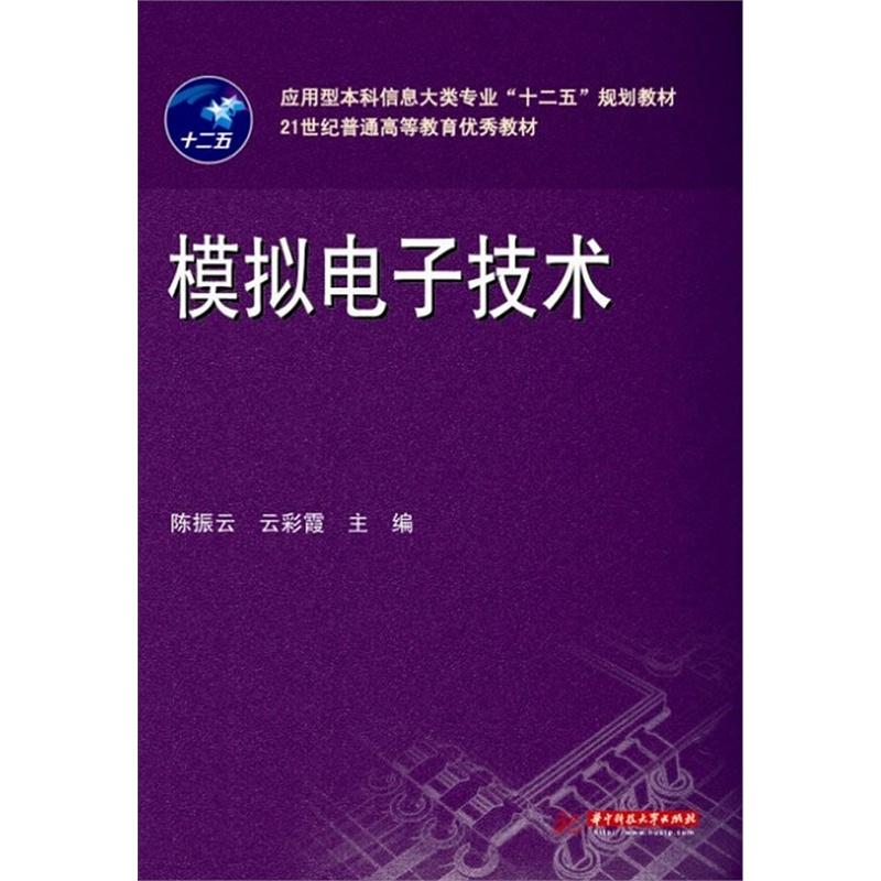 模拟电路第五版封面