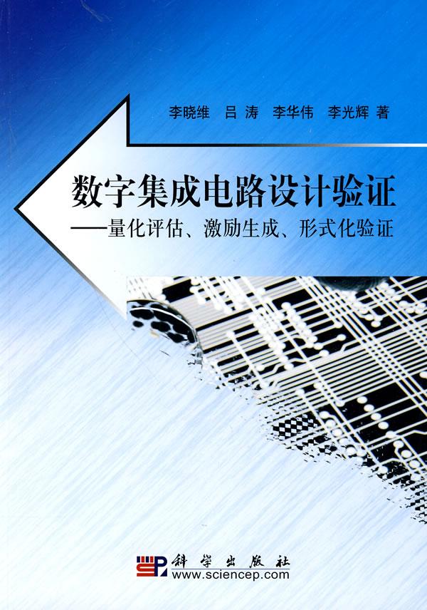 《数字集成电路设计验证》封面